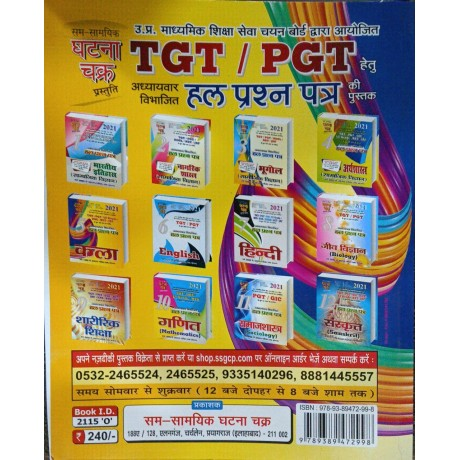 Ghatna Chakra - KALA ( कला )TGT / PGT / UGC NET /LT Grade/ JRF 1999 To till date  Chapterwise solved paper (Hindi), Paperback