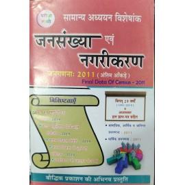 Pariksha Vani Publication  [Jansankhya avam Nagrikaran (Population & Urbanization) Hindi, Paperback] by S. K. Ojha