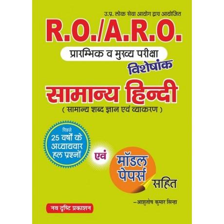 Uppcs RO,ARO samanya hindi book.