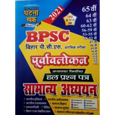 Ghatna Chakra - BPSC purvavokan Preliminary exam General study Previous year solve paper(hindi) 2021