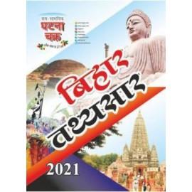 Ghatna Chakra Bihar  Tathya Saar (बिहार तथ्य सार / Bihar Facts Summary) 2021 (Hindi) 2020
