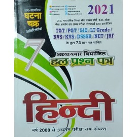 Ghatna Chakra - Hindi for TGT/ PGT/GIC/NVS/KVS/LT Grade/DSSSB/NET / JRF  -Chapterwise solved paper -2000 To till date (Hindi), Paperback