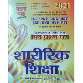 Ghatna Chakra - Physical Education (Sharirik shiksha/शारीरिक शिक्षा) TGT / PGT / UGC NET /LT Grade/ JRF 1999 To till date Chapterwise solved paper (Hindi), Paperback