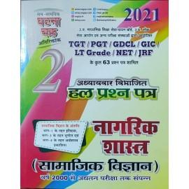 Ghatna Chakra - Civics/Nagrik Shashtra (samajik vigyan) for TGT/ PGT/GIC/NVS/KVS/LT Grade/NET / JRF -Chapterwise solved paper -2000 To till date (Hindi), Paperback
