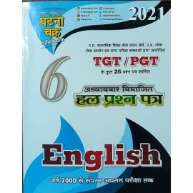 Ghatna Chakra - English  for TGT / PGT  2000 To till date Chapterwise solved paper (English), Paperback