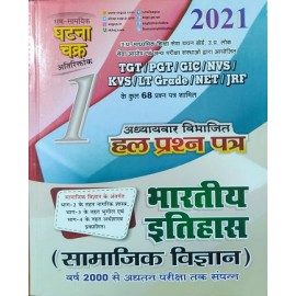Ghatna Chakra -Indian History(samajik vigyan) for TGT/ PGT/GIC/NVS/KVS/LT Grade/NET / JRF  -Chapterwise solved paper -2000 To till date (Hindi), Paperback