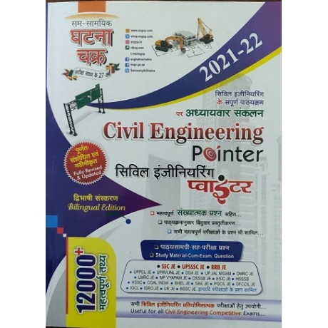 Ghatna Chakra - Civil Engineering pointer Chapterwise  (Bilingual,Paperback)