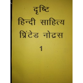 Drishti - Hindi Sahitya optional subject Printed Notes For UPSC and PCS  Mains Exam [13 Booklet by vikash divyakirti