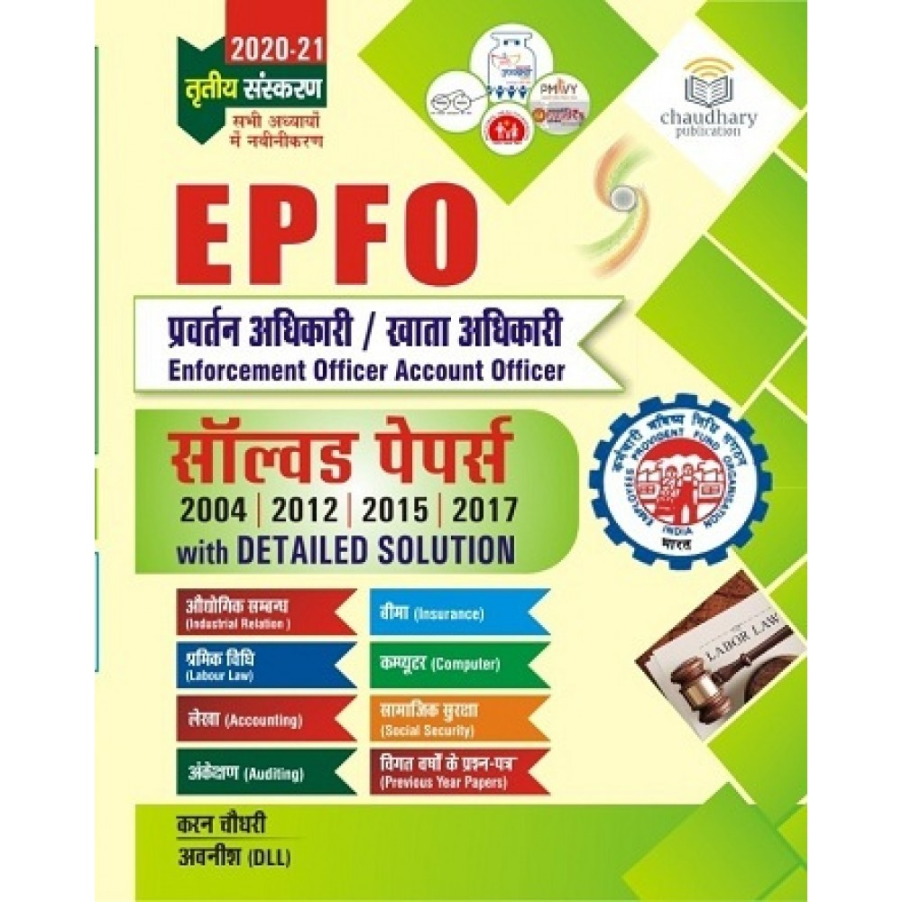 Chaudhary Publication - [ EPFO Enforcement Officer Account Officer With Solution ] EPFO Book (Hindi) by karan Chaudhary