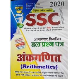 Ghatna Chakra [SSC Arithmetics Chapterwise Solved Paper Part - 1 (Hindi)]