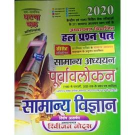 Ghatna Chakra [Civil Services GS Samanya Vigyan 2019 (General Science, hindi) Solved (Purvavlokan - 7)]