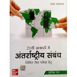 MCGRAW HILL EDUCATION [INTERNATIONAL RELATIONS IN THE 21ST CENTURY, (Hindi) PAPERBACK] BY PUSHPESH PANT
