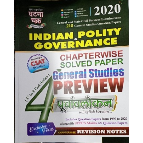 Ghatna Chakra - Civil Services General Studies Preview - 4 Indian Polity & Governance Chapterwise Solved Paper (English) Paperback