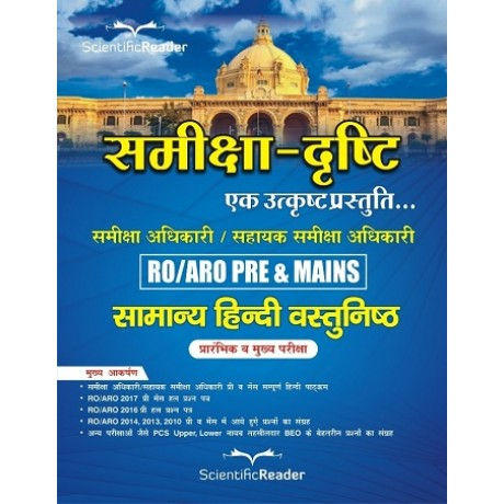 Scientific Reader Publication- Samiksha Dristi- Ro/Aro Pre &Mains - Samanya Hindi Vastunishtha