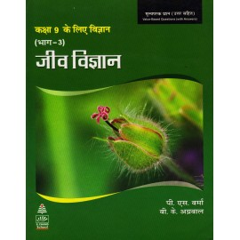 S. Chand Publication [ BIOLOGY Part-3 Class-9(Hindi)] by P.S.VERMA,V.K.AGARWAL