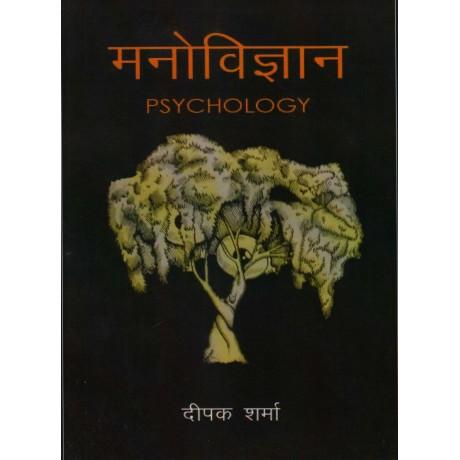 Bits Yuva Pathfinderz Publications Delhi [ Manovigyan (Hindi), Paperback] by Deepak Sharma