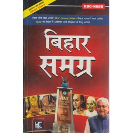 KBC Nano Publication [Bihar Samagra-बिहार समग्र ),Mains (Hindi), Paperback] By Shyam Salona