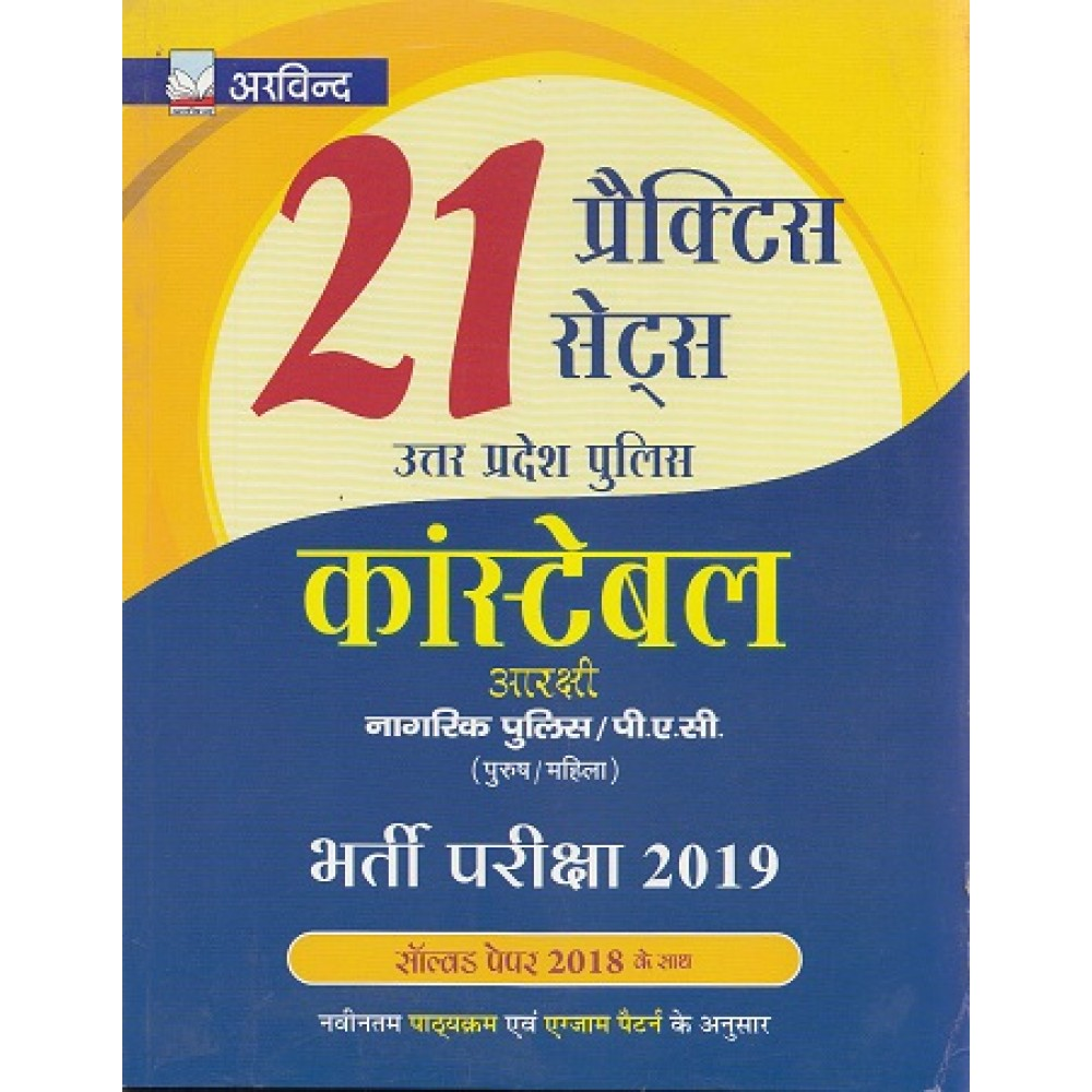 Arvind Publication [21 Practice Sets UP Police Constable 2019 and Solved Papers (Hindi, Paperback)