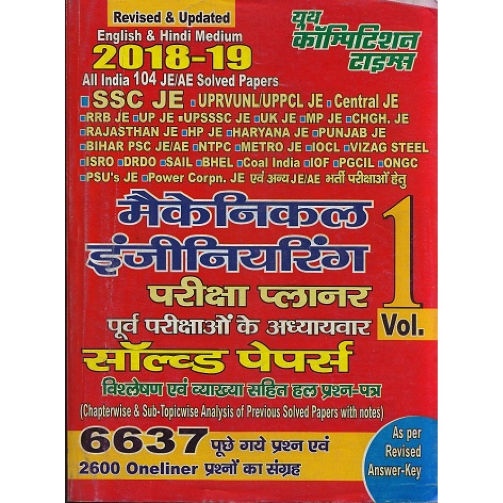 Youth Competition Times Publication [Mechanical Engineers Exam Planner  Previous Years Questions Solved Papers ,Vol-1,with 6637 Objective Question  and