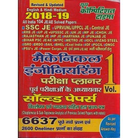 Youth Competition Times Publication [Mechanical Engineers Exam Planner Previous Years Questions Solved Papers ,Vol-1,with 6637 Objective Question and 2600 Oneliner Questions (Hindi & ENGLISH)2018-19