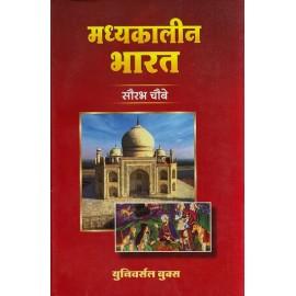 Universal Books Publishing [Madhyakalin Bharat (Hindi), Paperback] by Saurabh Chaubey