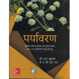 McGraw Hill Education -Environment पर्यावरण(Hindi) Paperback) by D.R.Khullar ,J.A.C.S Rao