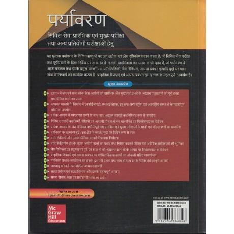 McGraw Hill Education -Environment पर्यावरण(Hindi) Paperback) by D.R.Khullar,J.A.C.S Rao