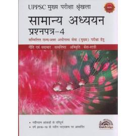 OakBridge Publication - UPPCS Mains Examination Paper- 4 (Hindi)Paperback] By OakBridge Publication