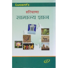 Lucent's Publication [Haryana Samanya Gyan (Hind), Paperback] Author - Rajesh Kumar Singh