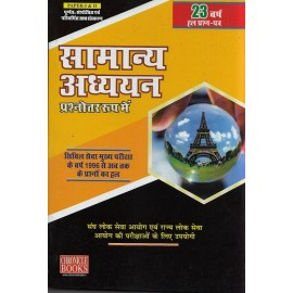 Chronicle Publication [Paper - I & II General Studies IAS MAINS Q & A (Hindi)] 23 years solved paper (1996-2018) Compiled by N. N. Ojha