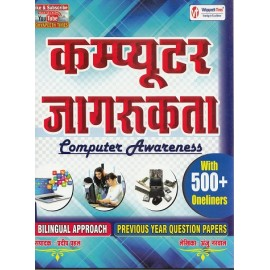 Vidhyapeeth Times Publication - computer awareness - कंप्यूटर जागरूकता (Hindi) by Pradeep Pahal, Anju narwal