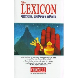 Chronicle Publication -[The lexicon (ehics) नीतिशास्त्र सत्यनिष्ठा व् अभिरुचि (Hindi paperback) By N.N . ojha