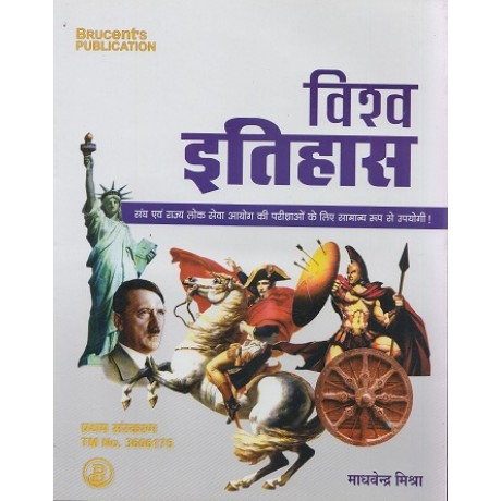 Brucent Publication - World History (विश्व इतिहास ) one liner approach ( Hindi, paperback) By Madhvendra Mishra