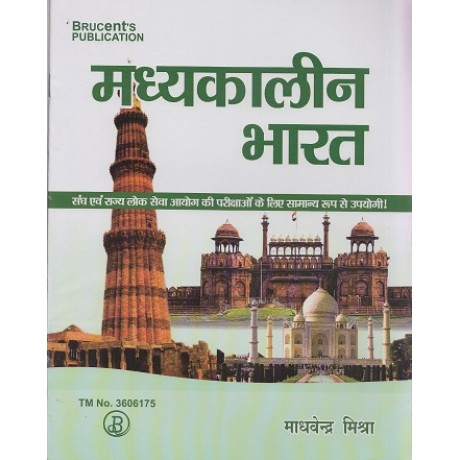 Brucent Publication - Medieval india (मध्यकालीन  भारत) one liner approach ( Hindi, paperback) By Madhvendra Mishra