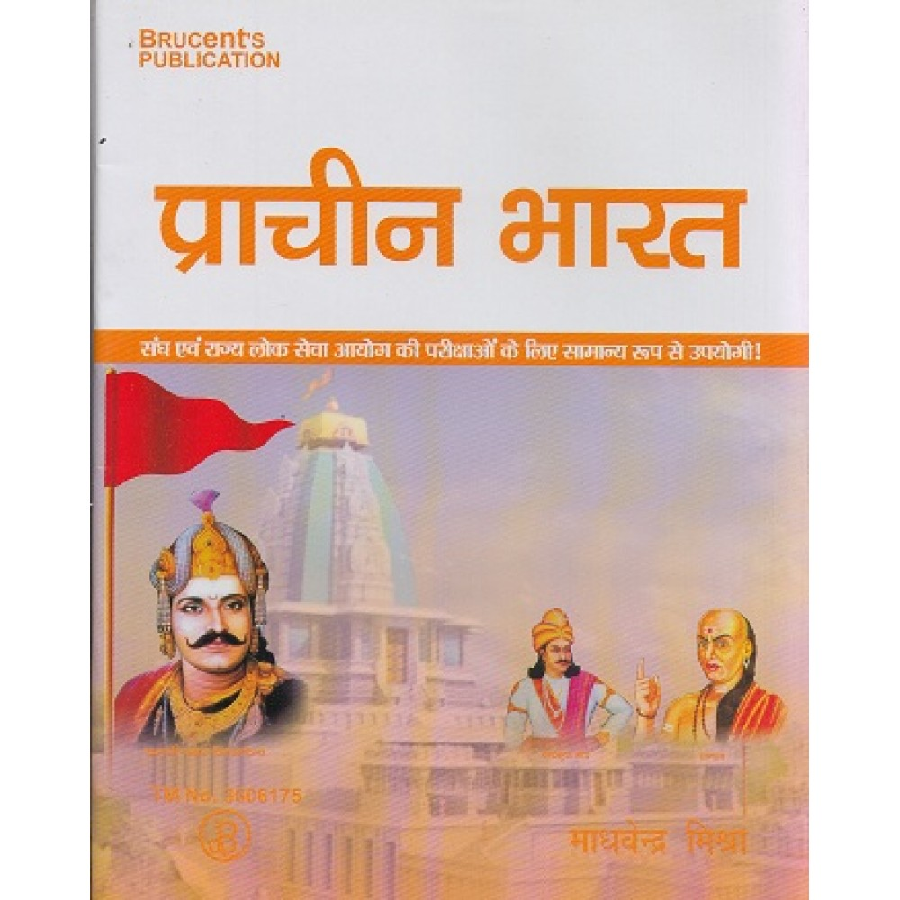 Brucent Publication - Ancient india (प्राचीन भारत) one liner approach ( Hindi, paperback) By Madhvendra Mishra