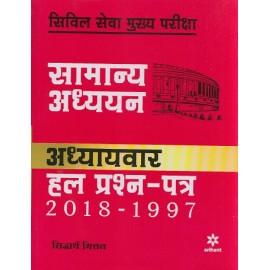 Arihant Publication - UPSC- General Studies Mains Chapterwise Solve Paper( सामान्य अध्ययन मुख्य परीक्षा अध्यायवार हल प्रश्न पत्र )- (1997-2018)  (Hindi, Paperback) by Siddharth Mittal