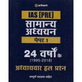 Arihant Publication [24 Varshoke Adhyayvar Hal Prashan Samanya Adhyyan Paper 1 -1995-2018 (Hindi, Paperback)] by Vijay Tiwari