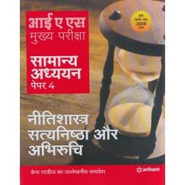Arihant Publication [IAS Mains Examination Samanya Adhyayan Paper - 4 Nitishastra, Satyanishtha aur Abhiruchi with Case Study (Hindi), Paperback] by Atul Krishray, Neeraj Bharati, Yogesh Pandey, Saurabh Kumar