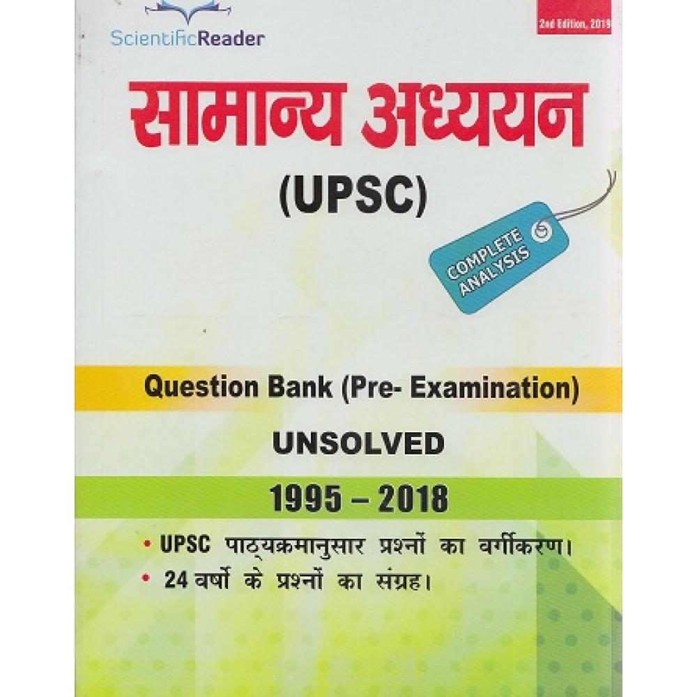 Scientific Readers Publication, Delhi [UPSC  - General Studies Preliminary Examination, Question Paper (Hindi) 1995-2018 Paperback] by Scientific Readers Team