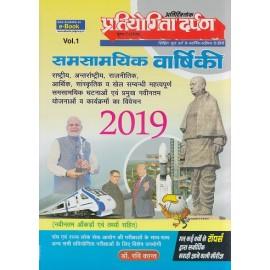 Pratiyogita Darpan Samsamiyik Varshiki 2019 - समसामियक  वार्षिकी  Vol-1-  (Hindi, Paperback) by Pratiyogita Darpan