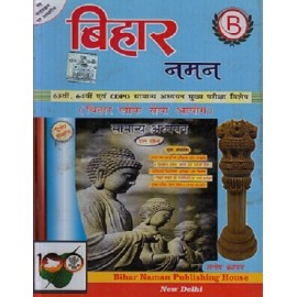 Bihar Naman Publishing House - Bihar Naman  (Hindi),G S Paper l , Paperback] by Santosh Kashya