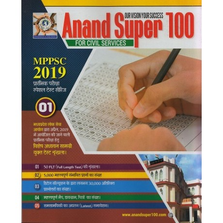 Anand super 100 Publication - Mppcs Pre Exam Special Test Series (Hindi,Paperback) By Anand super