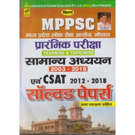 Kiran Publication - MPPSC Pre Exam General Studies(2003-2018) & CSAT (2012-2018) Solved Paper With Explanation (Hindi Paperback)