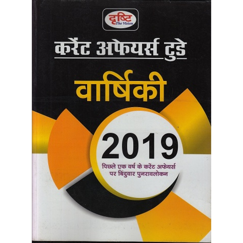 Drishti Publication - Current affairs today Yearly 2019 (करंट  अफेयर्स  टुडे  वार्षिकी ) Hindi Paperback - By Drishti Publication