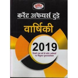 Drishti Publication - Current affairs today Yearly 2019 (करंट  अफेयर्स  टुडे  वार्षिकी ) Hindi Paperback - By Drishti Publication