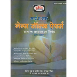 Drishti Publication [Mains Solved Papers (2013-18) samanya Adhyayan and Nibandh 2nd Edition (Hindi), Paperback]