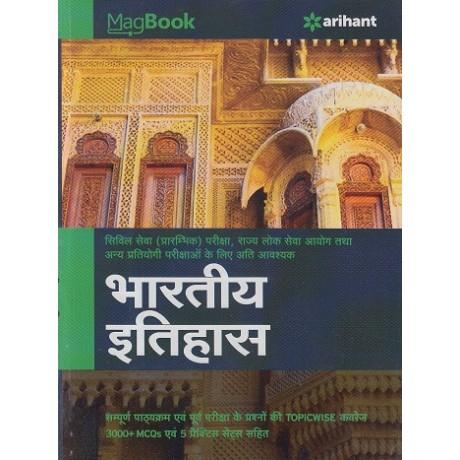 Arihant Publication PVT LTD [Magbook Bharatiya Itihas (Indian History) (English) Paperback] by Rajan Sharma, Parul Tyagi