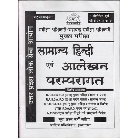 Aditya Publication, Allahabad [Samanya Hindi UPPCS RO/ARO  Examination] by Pawan Kumar Tiwari