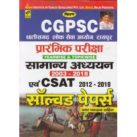 Kiran Publication - CGPCS Pre Exam General study and CSAT Yearwise & topicwise (2012-2018) Solved Paper