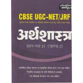 Pratiyogita Sahitya Series [UGC Net/JRF/SET- Arthshastra (Economics) Paper - III with Question Paper, (Hindi) Paperback] Dr. J. P. Mishra